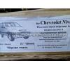 Подлокотники Chevrolet Niva (пара) до 2014 года