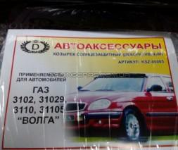 Солнцезащитный козырек ГАЗ Волга