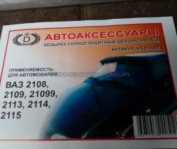 Солнцезащитный козырек ВАЗ 2108-2115