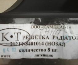 Решетка радиатора Нива Урбан