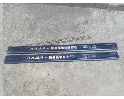 Накладки на пороги внутр. для ВАЗ LADA 4x4 (Нива) заводские