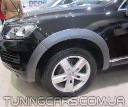 Расширители арок VW Touareg 2003-2006, Фольксваген Туарег