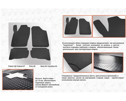 Резиновые коврики (4 шт, Stingray) для Seat Ibiza 2002-2009