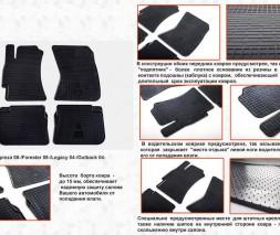 Subaru Legacy 2003-2009 гг. Резиновые коврики (4 шт, Stingray Premium)