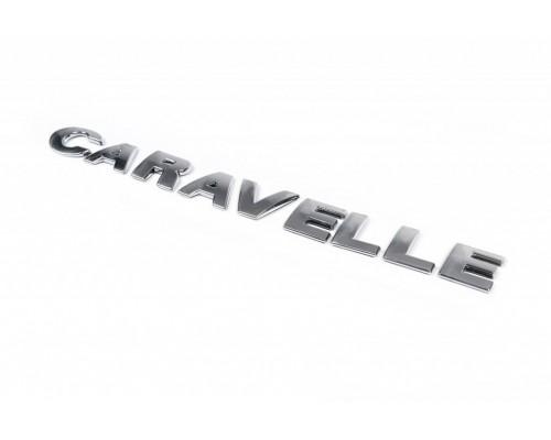 Надпись Caravella (под оригинал) для Volkswagen T5 Caravelle 2004-2010